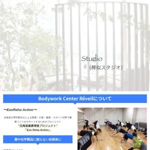 Bodywork Center Réveilについて | えぞリハ.com