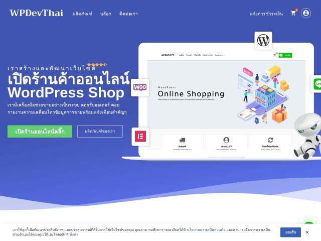 สร้างเว็บไซต์ด้วยเวิร์ดเพรสอย่างมืออาชีพ – WPDevThai 2019