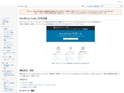 WordPress Codex 日本語版