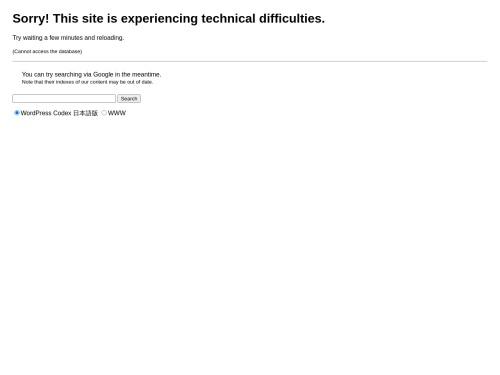 WordPress Codex 日本語版