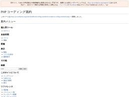 PHP コーディング規約 - WordPress Codex 日本語版