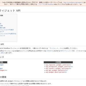 WordPress ウィジェット API - WordPress Codex 日本語版