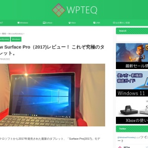 New Surface Pro(2017)レビュー! これぞ究極のタブレット。 - WPTeq