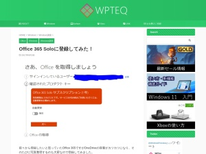 Office 365 Soloに登録してみた! - WPTeq