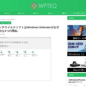 アンチウイルスソフトはWindows Defenderがおすすめな4つの理由。 - WPTeq