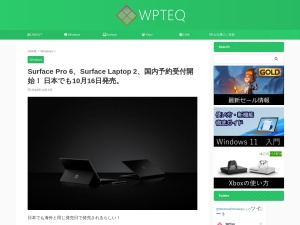 Surface Pro 6、Surface Laptop 2、国内予約受付開始! 日本でも10月16日発売。 - WPTeq