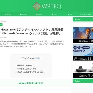 Windows 10向けアンチウィルスソフト、最高評価は「Microsoft Defender ウィルス対策」が維持。 - WPTeq