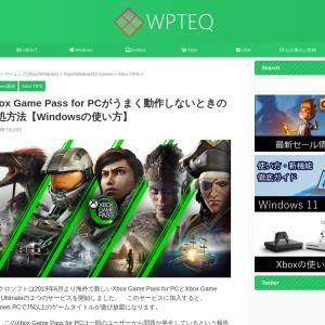Xbox Game Pass for PCがうまく動作しないときの対処方法【Windowsの使い方】 - WPTeq