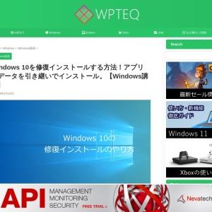 Windows 10を修復インストールする方法!アプリやデータを引き継いでインストール。【Windows講座】 - WPTeq