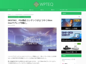 DESTINY、PS4独占コンテンツがようやくXbox Oneでプレイ可能に。 - WPTeq