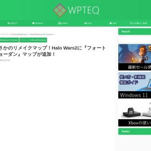 まさかのリメイクマップ!Halo Wars2に『フォートジョーダン』マップが追加! - WPTeq