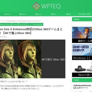 Xbox One X Enhanced対応のXbox 360ゲームまとめ!【4Kで遊ぶXbox 360】 - WPTeq