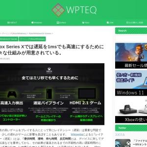 Xbox Series Xでは遅延を1msでも高速にするために様々な仕組みが用意されている。 - WPTeq