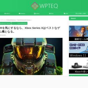 HDRを気にするなら、Xbox Series Xはベストなゲーム機となる。 - WPTeq