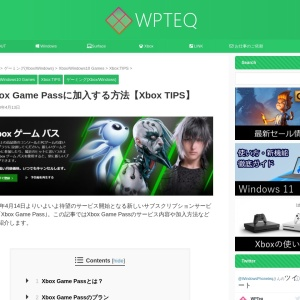 Xbox Game Passに加入する方法【Xbox TIPS】 - WPTeq