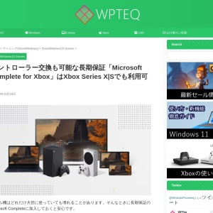 コントローラー交換も可能な長期保証「Microsoft Complete for Xbox」はXbox Series X|Sでも利用可能。 - WPTeq