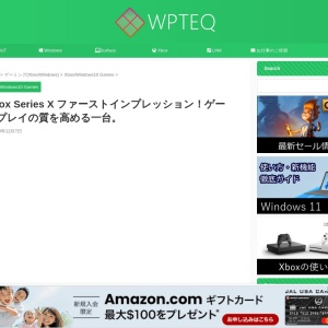 Xbox Series X ファーストインプレッション!ゲームプレイの質を高める一台。 - WPTeq