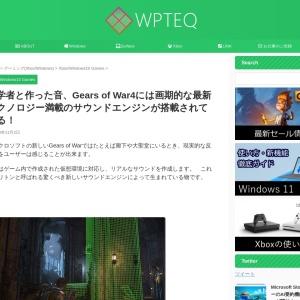 科学者と作った音、Gears of War4には画期的な最新テクノロジー満載のサウンドエンジンが搭載されている! - WPTeq