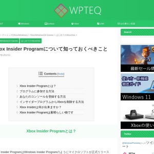 Xbox Insider Programについて知っておくべきこと - WPTeq