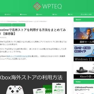 XboxOneで北米ストアを利用する方法をまとめてみた!【保存版】 - WPTeq