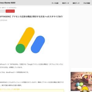 【AFFINGER5】記事下にアドセンス横並びとリンク広告をセット表示する方法