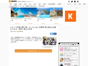 セクハラ対策を覆う闇、なくならぬ二次被害 禁止規定も定義もできず、海外に遅れる日本