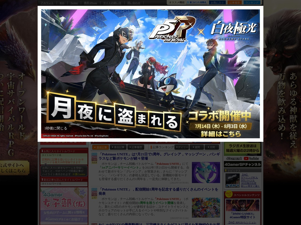 「ロックマンX アニバーサリー コレクション 1+2」が合計4万5000本の「ゲームソフト週間販売ランキング+」