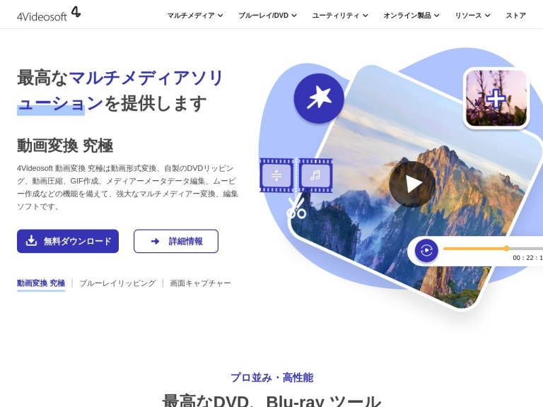 4Videosoft Studio JP screenshot
