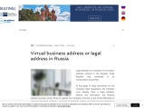 Virtual business address or legal address in Russia