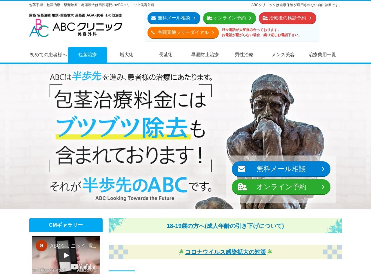 ABCクリニック美容外科・最新技術の【ED1000】