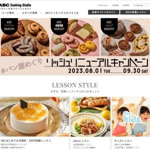 ABC Cooking Studio 東京を中心に全国展開している料理教室です | 料理教室・スクールならABCクッキングスタジオ