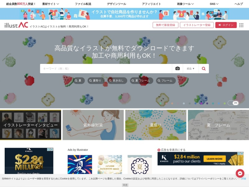 イラストAC | 無料で著作権表示不要、商用利用可能のイラストサイト