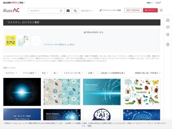 https://www.ac-illust.com/main/search_result.php?search_word=%E3%83%86%E3%82%AF%E3%82%B9%E3%83%81%E3%83%A3