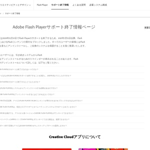 Adobe Flash Playerサポート終了