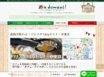 資格が取れる!バリスタ1dayセミナー@東京 | イタリア留学専門のアドマーニ
