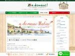 乗り方を解説!イタリアのバス事情 | イタリア留学アドマーニのニュース&ブログ《a domani Italia!》
