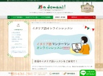 イタリア語オンラインレッスン | イタリア留学専門のアドマーニ