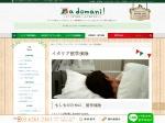イタリア留学保険【このページでお申込みできます!】 | イタリア留学専門のアドマーニ