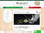 イタリアのイベント・お祭り | イタリア留学専門のa domani!(アドマーニ)【無料】相談・手続き代行