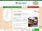 イタリアの祝日 | イタリア留学専門のa domani!(アドマーニ)【無料】相談・手続き代行