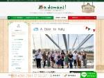 A Door to Italy /ア・ドア・トゥー・イタリー【学校・おすすめコース紹介/体験談】 | イタリア留学専門のa domani!(アドマーニ)【無料】相談・手続き代行