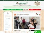 Accademia Europea /アカデミア・エウロペア【学校・おすすめコース紹介/体験談】 | イタリア留学専門のa domani!(アドマーニ)【無料】相談・手続き代行