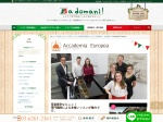 Accademia Europea /アカデミア・エウロペア【学校・おすすめコース紹介/体験談】 | イタリア留学専門のアドマーニ