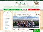 Cultura Italiana Arezzo /クルトゥーラ・イタリアーナ・アレッツォ【学校・おすすめコース紹介/体験談】 | イタリア留学専門のアドマーニ【無料】相談・手続き代行/就職サポートまで
