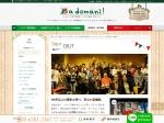 DILIT /ディリット【学校・おすすめコース紹介/体験談】 | イタリア留学専門のa domani!(アドマーニ)【無料】相談・手続き代行
