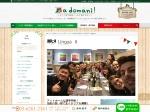 Lingua It /リングア・イット【学校・おすすめコース紹介/体験談】 | イタリア留学専門のa domani!(アドマーニ)【無料】相談・手続き代行