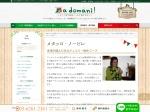 メタッロ・ノービレ | イタリア留学専門のa domani!(アドマーニ)【無料】相談・手続き代行