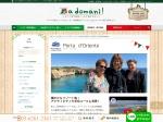 PORTA D'ORIENTE /ポルタ・ドリエンテ【学校・おすすめコース紹介/体験談】 | イタリア留学専門のアドマーニ【無料】相談・手続き代行/就職サポートまで