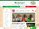 Scuola Leonardo da Vinci /スクオーラ・レオナルド・ダヴィンチ【学校・おすすめコース紹介/体験談】 | イタリア留学専門のアドマーニ