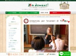 Università per Stranieri di Perugia /ペルージャ外国人大学【学校・おすすめコース紹介/体験談】 | イタリア留学専門のアドマーニ